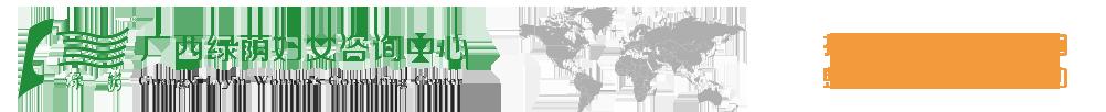 广西绿荫妇女儿童社会服务中心 南宁婚姻心理咨询 优质专业品牌!
