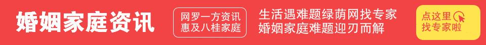 婚姻家庭资讯简报 第17期