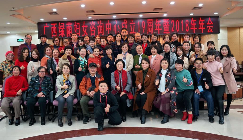 广西绿荫妇女咨询中心成立19周年暨2018年年会  现场精彩视频
