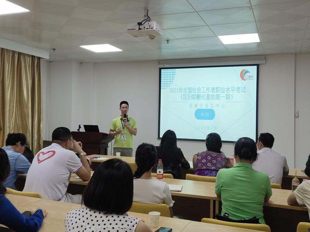 桂姐姐公益大讲堂——《社工考前培训》第一期
