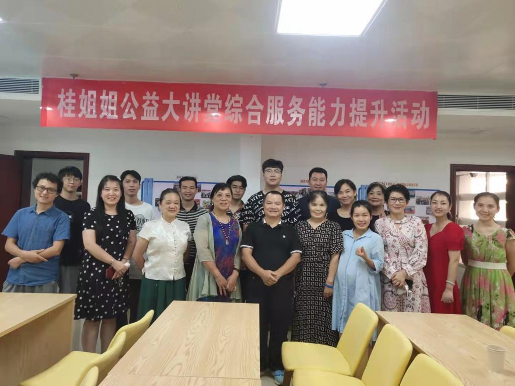 桂姐姐公益大讲堂——变动环境下社工机构的生存与发展